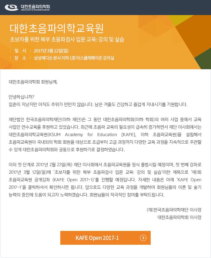 대한초음파의학회 제 1회 초음파교육원 공개강좌